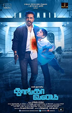 Where to stream Thoongaavanam