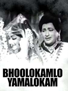 Watch online hollywood full action movies Bhulokamlo Yamalokam [1080pixel]
