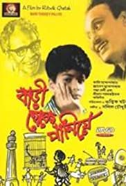 Bari Theke Paliye(1958) Poster - Movie Forum, Cast, Reviews