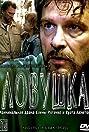 Lovushka (2007) Poster