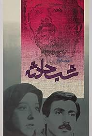 Shab-e hadese (1989)