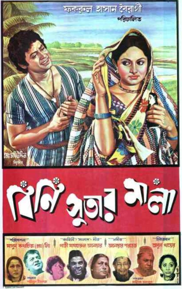 Bini Sutar Mala ((1980))