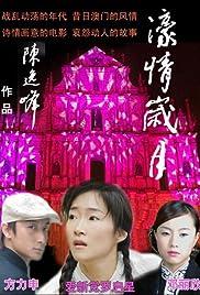 Love in Macau (2006) Hao qing sui yue 1080p