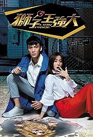 Shi Zi Wang Qiang Da Poster