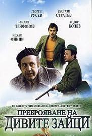Prebroyavane na divite zaytzi(1973) Poster - Movie Forum, Cast, Reviews