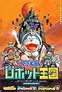 Doraemon: Nobita and the Robot Kingdom (2002) Poster
