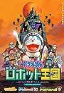 Doraemon: Nobita and the Robot Kingdom