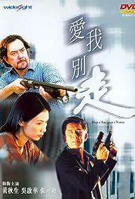 Oi ngo bit jow (2000)