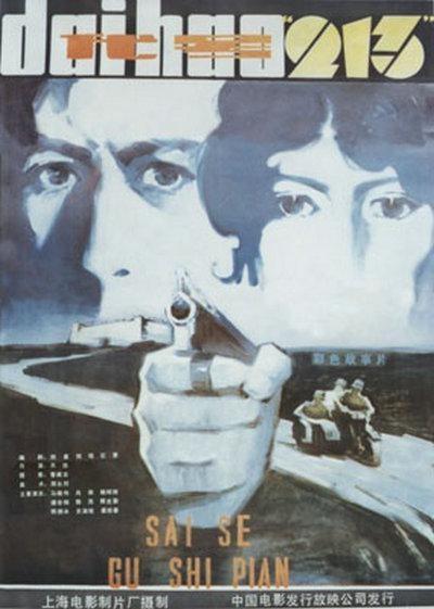 Dai hao 'Er Yi San' ((1984))