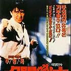 Gong woo jui hau yat goh dai lo (1990)