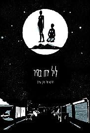Leil Yareah Bahir Poster