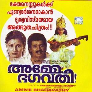 Amme Bhagavathi ((1987))