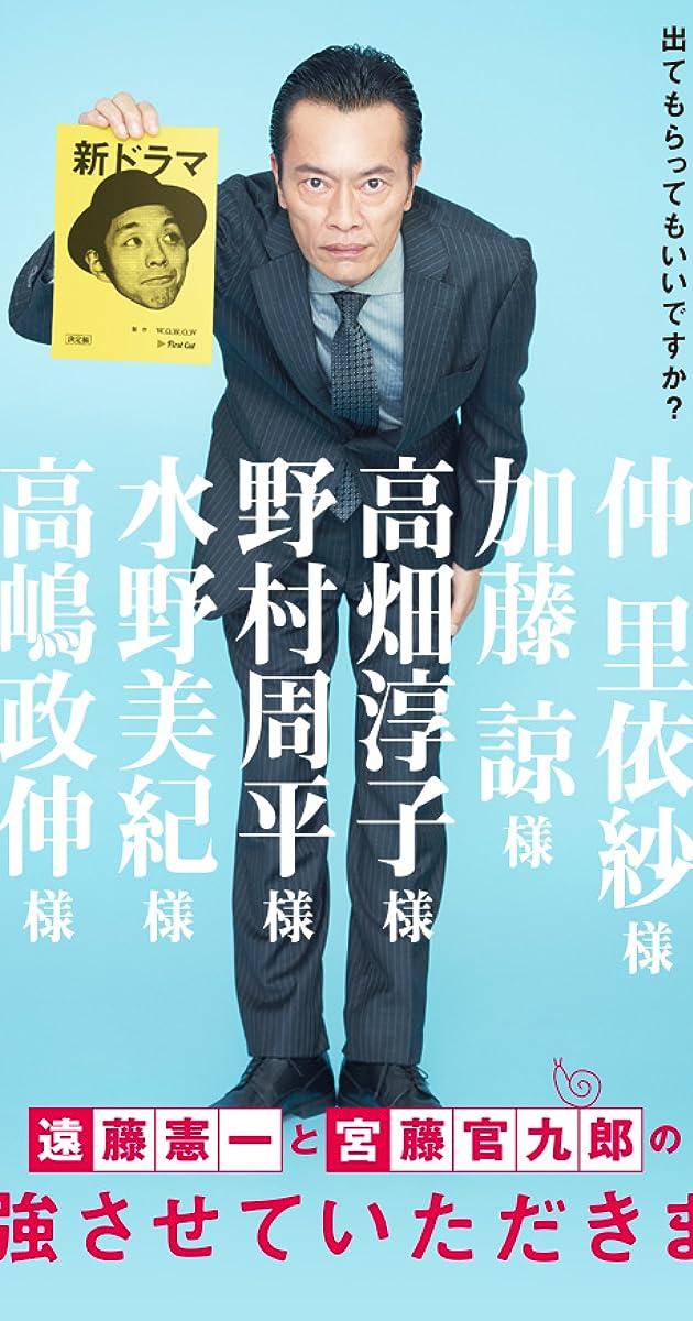 Download Kenichi Endo to Kankuro Kudo no Benkyo Sasete Itadakimasu or watch streaming online complete episodes of  Season1 in HD 720p 1080p using torrent