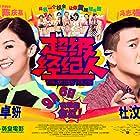 Chiu kap ging lei yan (2013)