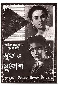 Inam Ahmed in Mukh O Mukhosh (1956)