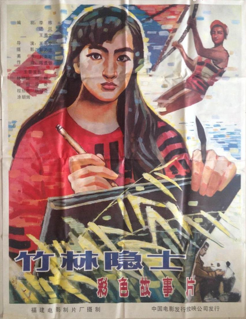 Zhu lin yin shi ((1985))