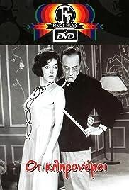 Oi klironomoi(1964) Poster - Movie Forum, Cast, Reviews