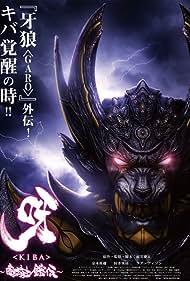 Makoto Ito in Kiba: Ankoku kishi gaiden (2011)