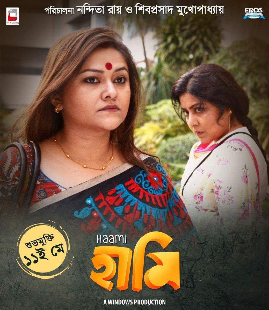 haami bengali movie torrent download