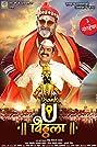 Thank U Vitthala (2017) Poster