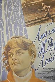 Lyublyu. Zhdu. Lena (1983)