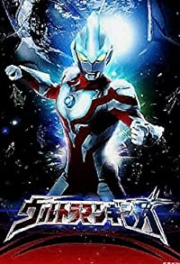 Primary photo for Ultraman Ginga