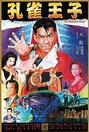 Kujaku ô Poster
