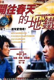 Spring Subway(2002) Poster - Movie Forum, Cast, Reviews
