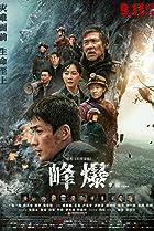 Cloudy Mountain (2021) Poster
