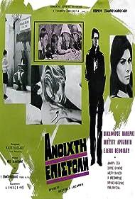 Betty Arvaniti, Nikiforos Naneris, and Eleni Theofilou in Anoihti epistoli (1967)