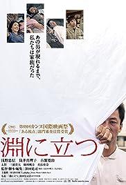 Harmonium (2016) Fuchi ni tatsu 720p