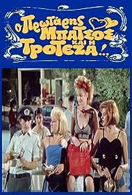 Stathis Psaltis, Linda Giga, Stella Konstadinidou, and Stella Tzekou in O protaris batsos kai i troteza (1989)