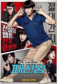 Watch Movie Fashion King (2014)