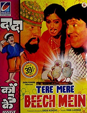 Tere Mere Beech Mein movie, song and  lyrics