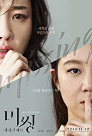 Kong Hyo-Jin and Ji-won Uhm in Missing: Sarajin Yeoja (2016)