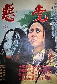 Akutô (1965)