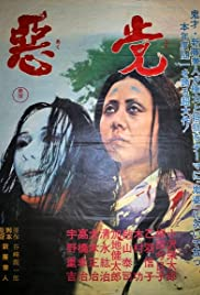 Akutô (1965) Poster - Movie Forum, Cast, Reviews
