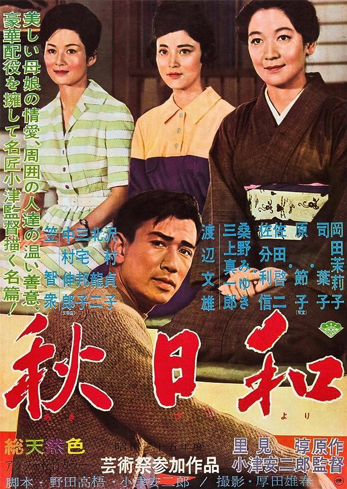 Setsuko Hara, Mariko Okada, Keiji Sada, and Yôko Tsukasa in Akibiyori (1960)