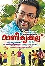 Manikyakallu (2011) Poster