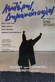 Lefteris Dimakopoulos (1993)