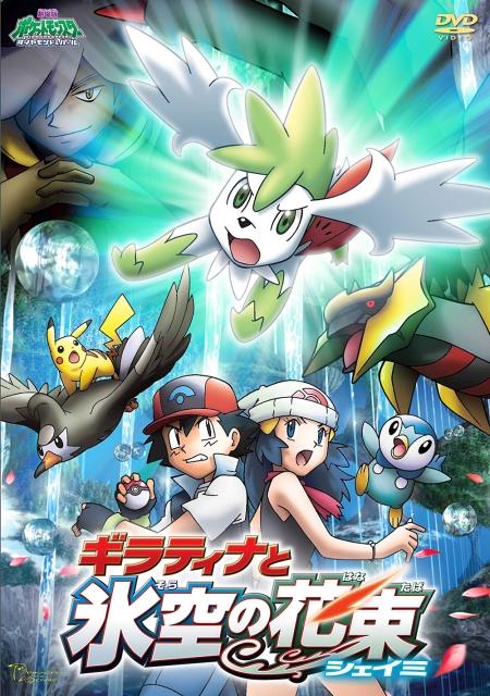 Pokemon Giratina And The Sky Warrior 2008