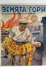 Zemyata gori Poster