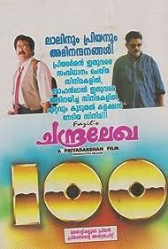 Mohanlal and Priyadarshan in Chandralekha (1997)