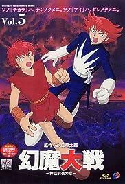 Genma taisen - Shinwa zenya no shou Poster