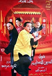 Fool el seen el azeem Poster