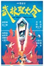 Holy Flame of the Martial World (1983) Poster