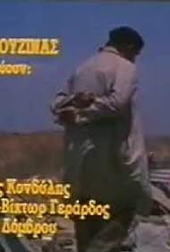 I avli me ta skoupidia (1993)