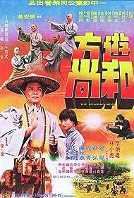 You fang he shang (1980)