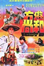 You fang he shang (1980) Poster