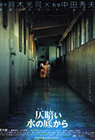 Honogurai mizu no soko kara (2002)